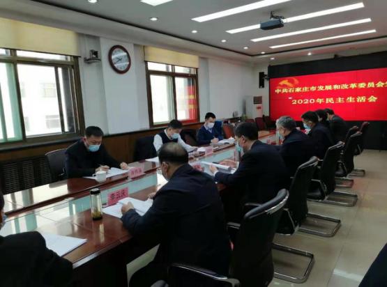 中共石家庄市发展和改革委员会党组<BR>召开2020年领导班子民主生活会